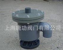 盐酸储罐PVC呼吸阀