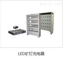 内蒙古供应KZC80A型矿灯充电架西安西腾可定做