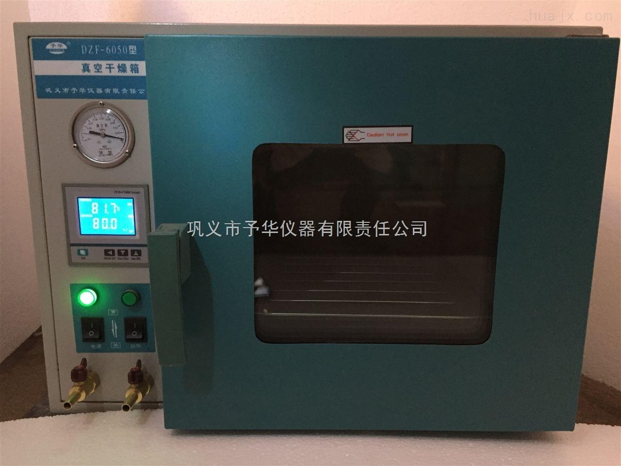 DZF-6050-选购真空干燥箱首选巩义予华仪器大厂家含税包邮