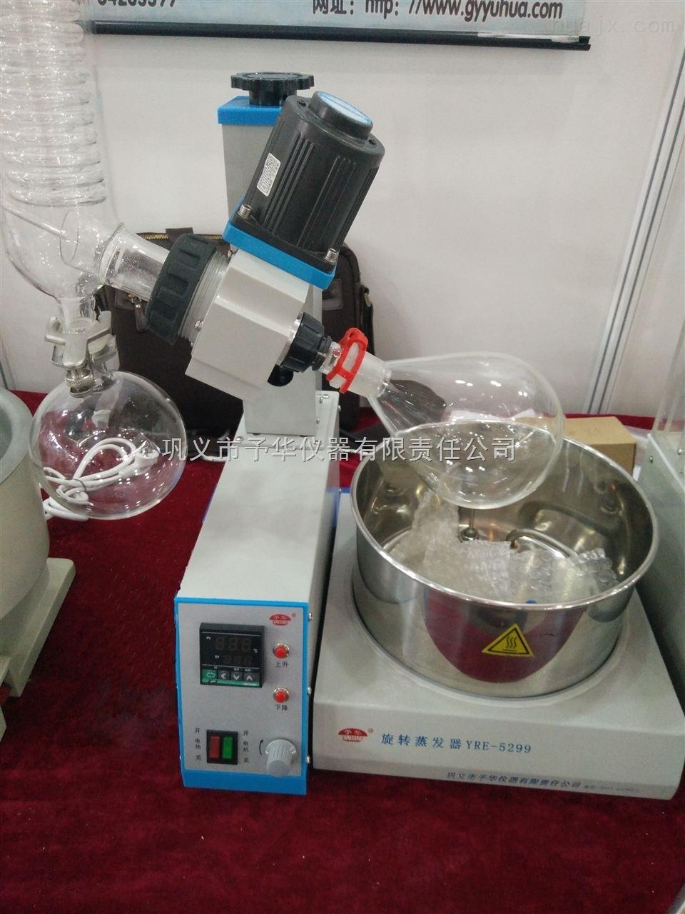 YRE-5299-小型旋转蒸发仪巩义予华仪器厂家直销