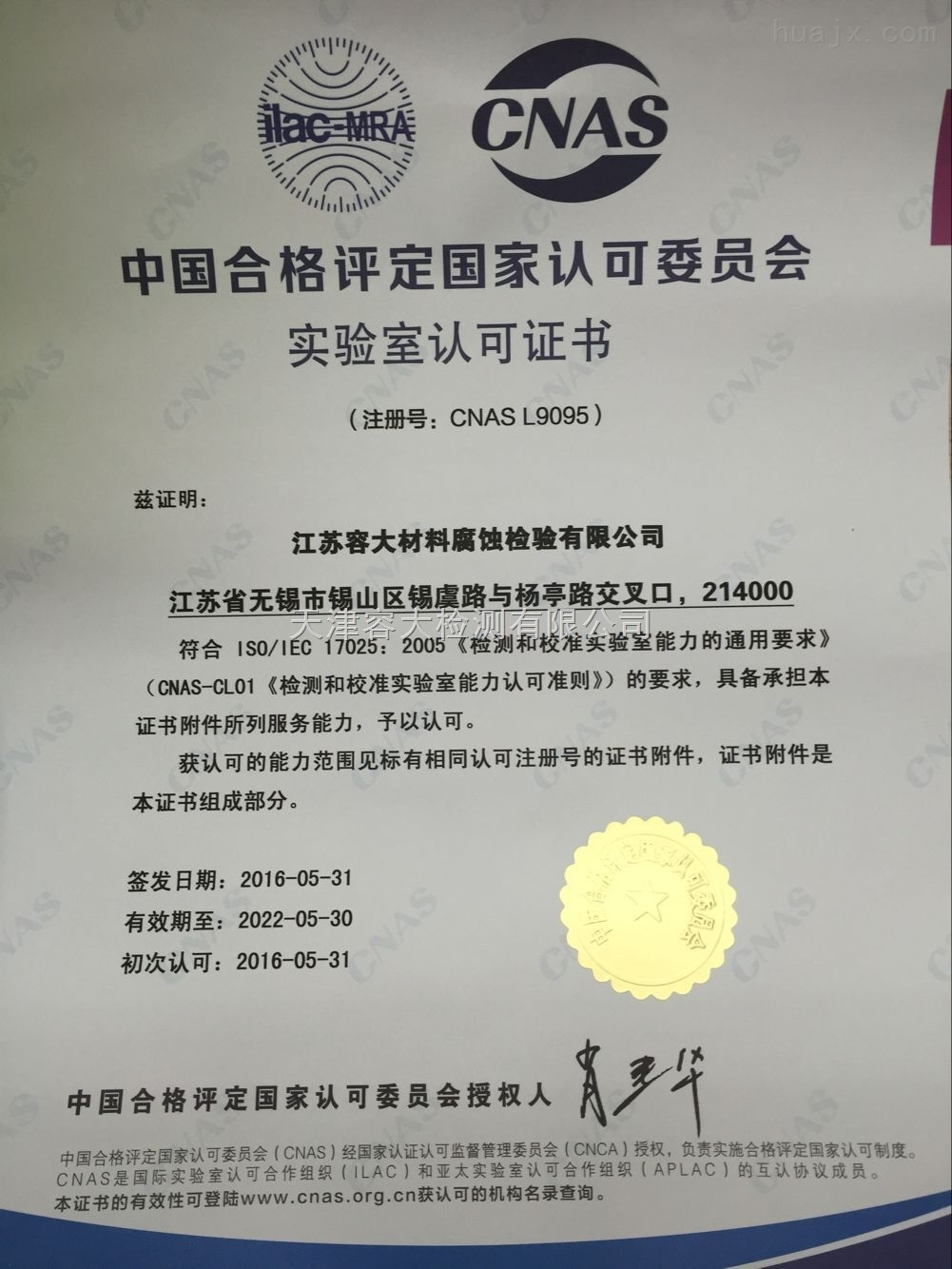 首頁 榮譽證書 > cnas資質  發證機構 中國合格評定國家認可委員會