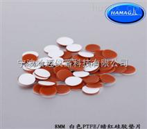 8mm样品瓶垫片,白色PTFE/暗红硅胶垫片