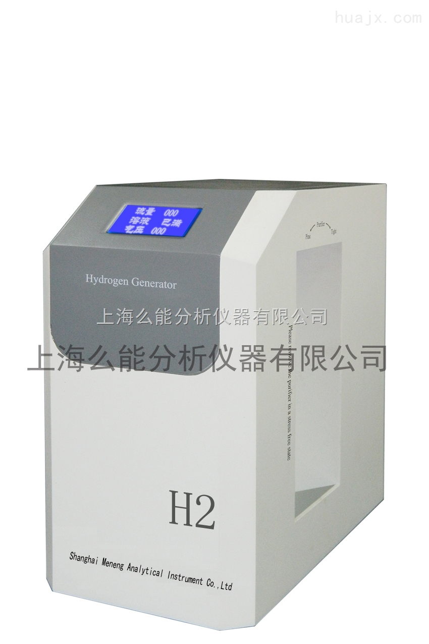 全智能氢气发生器