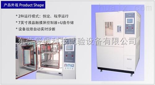 全环境气候高低温老化反应检测试验箱