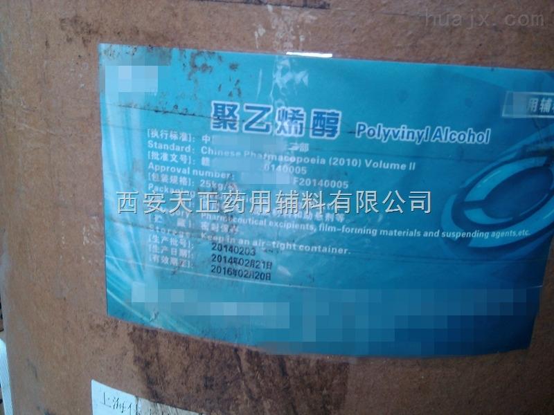 药用级聚乙烯醇 药典标准CP版医药原料