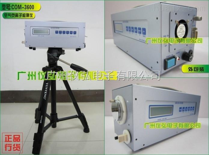 总代理日本COM-3600F高精度空气离子浓度测试仪