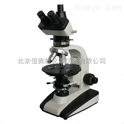 三目透射偏光显微镜HAD-59XC