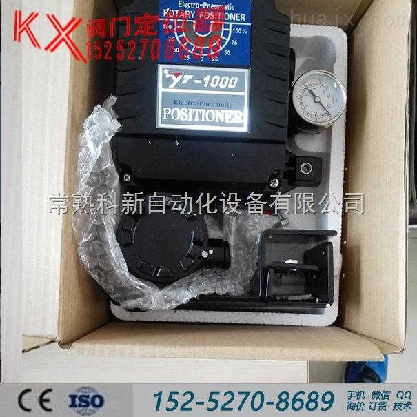 商洛YTC电-器定位器_机械式电-器定位器_选择正品/质量保障售后无忧