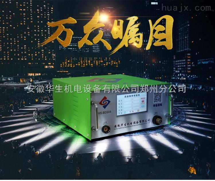 厂家直销华生BDS04液晶显示高速堆焊修补机