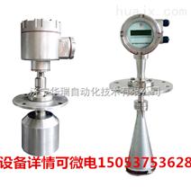 GUL60雷达料位计 雷达物位传感器 仓位计