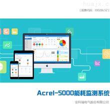 Acrel-5000本地工厂能耗监控系统
