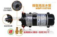 自吸式高压水泵HSP11070X