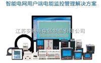 能耗监测系统/能耗监测管理系统