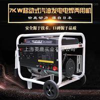 移动式250A车载汽油发电焊两用机
