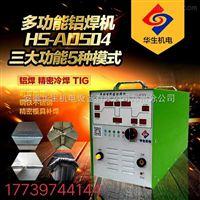 厂家直销华生ADS04多功能铝焊机精密焊机