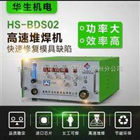 厂家直销华生BDS02高速智能堆焊修补机