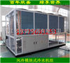 XSLSF风冷热泵冷(热)水模块化机组 冷热水机组 厂家直销中央空调机组